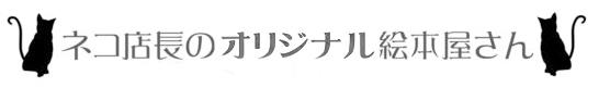 オリジナル絵本の専門店|ネコ店長のオリジナル絵本屋さん